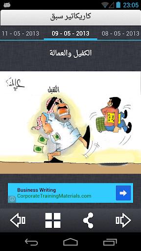 كاريكاتير صحيفة سبق