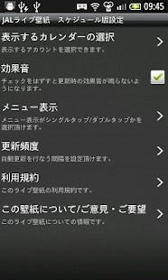 JALライブ壁紙 スケジュール版- screenshot thumbnail