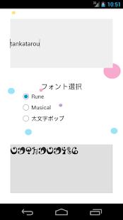 魔女文字変換ーまどマギー - screenshot thumbnail