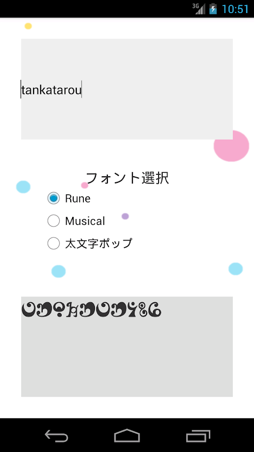 魔女文字変換ーまどマギー - screenshot