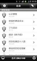 Screenshot of 認識佛教(有聲書)