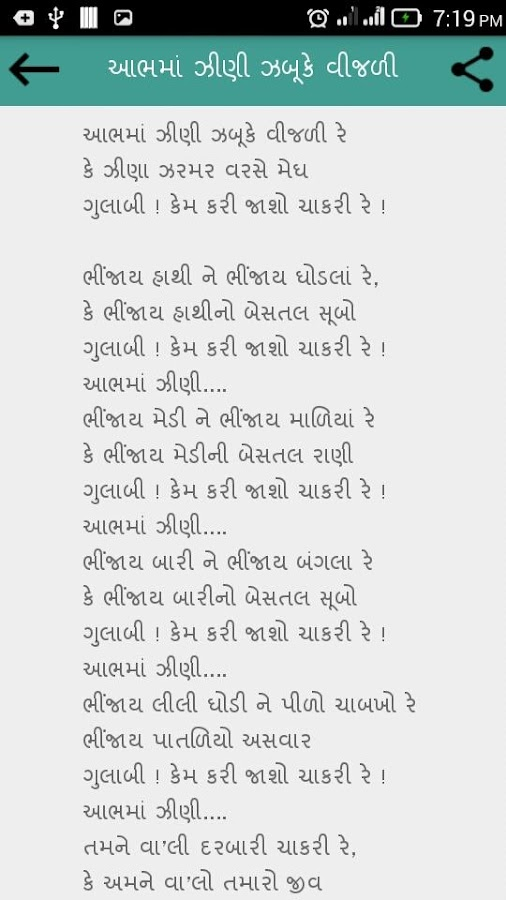 essay on education in gujarat