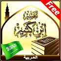 Tafsir Ibn Kathir Árabe icon