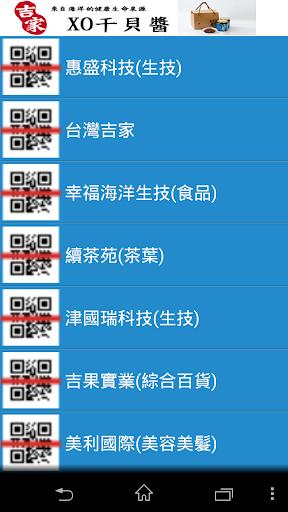 玩免費工具APP|下載全球通愛QC條碼掃描器 app不用錢|硬是要APP