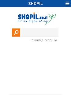 שופיל - SHOPIL free