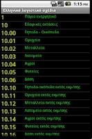 Screenshot of Logistiko Sxedio