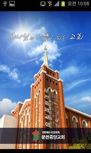문현중앙교회