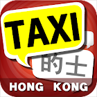Hong Kong Taxi Cards icon