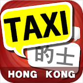 Hong Kong Taxi Cards