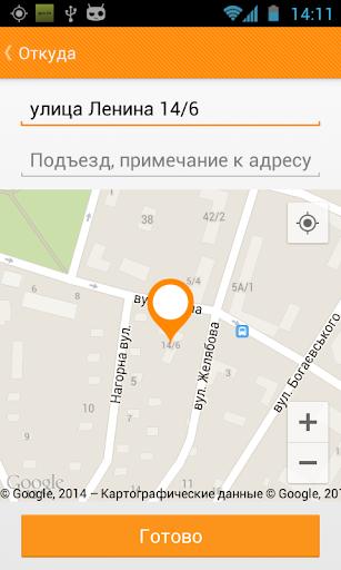 Феодосия Такси