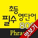 AE 초등필수 영단어 800_Phrase_맛보기 logo