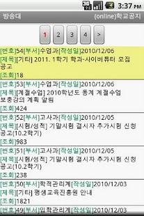 한국 방송통신대학 공지사항- screenshot thumbnail