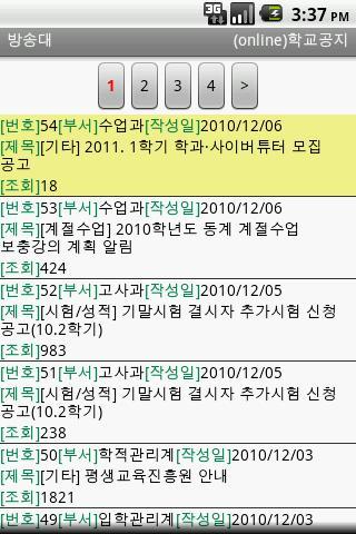 한국 방송통신대학 공지사항- screenshot