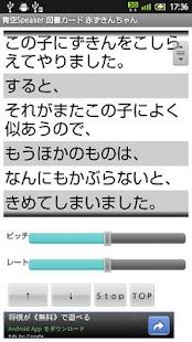 青空Speaker- screenshot thumbnail