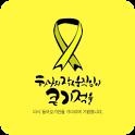 노란리본 캠페인 icon