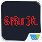 India Today Tamil icon