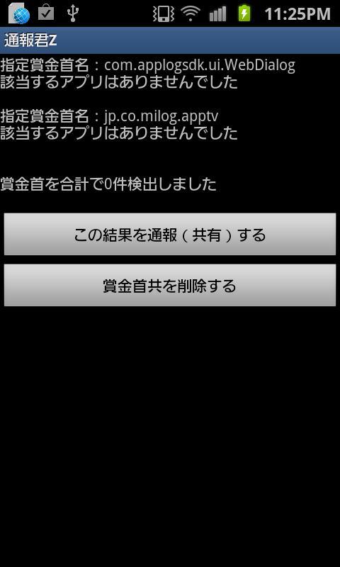 通報君Z- screenshot