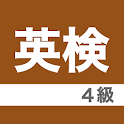 英検4級 ボキャブラリー