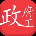 My HK Gov Jobs (Free, No Ad) icon
