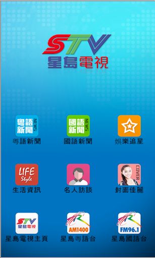 Sing Tao TV - 星島電視