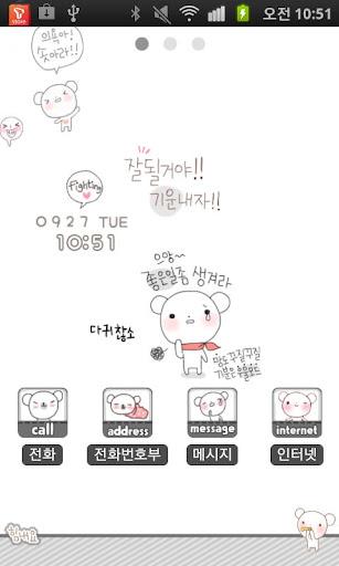【免費娛樂App】CUKI Theme CuteSimplePositive-APP點子