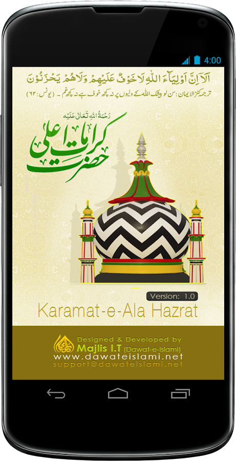 Karamat-e-AlaHazrat - screenshot