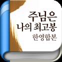 주님은 나의 최고봉 (무료책 - 체험판) icon