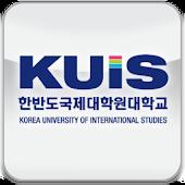 한반도국제대학원대학교