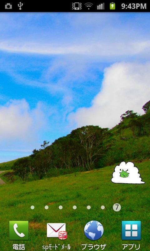 クラウドッグ- screenshot