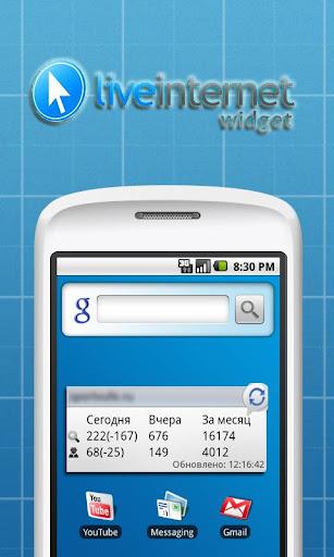 Liveinternet Widget