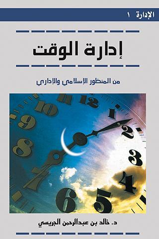 إدارة الوقت من المنظورالإسلامي