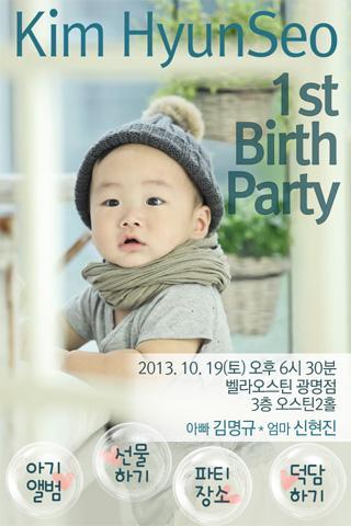 김현서의 돌 초대장