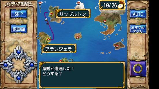 免費下載角色扮演APP|交易RPG メリディア航海史Ⅱ-始まりの書- app開箱文|APP開箱王