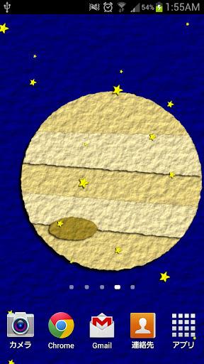 しわくちゃ太陽系ライブ壁紙