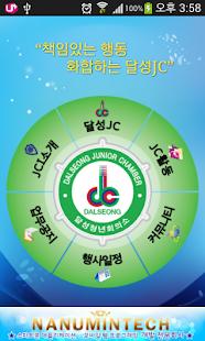 한국청년회의소 달성JC - screenshot thumbnail