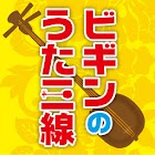 BEGIN's Uta San-Shin icon