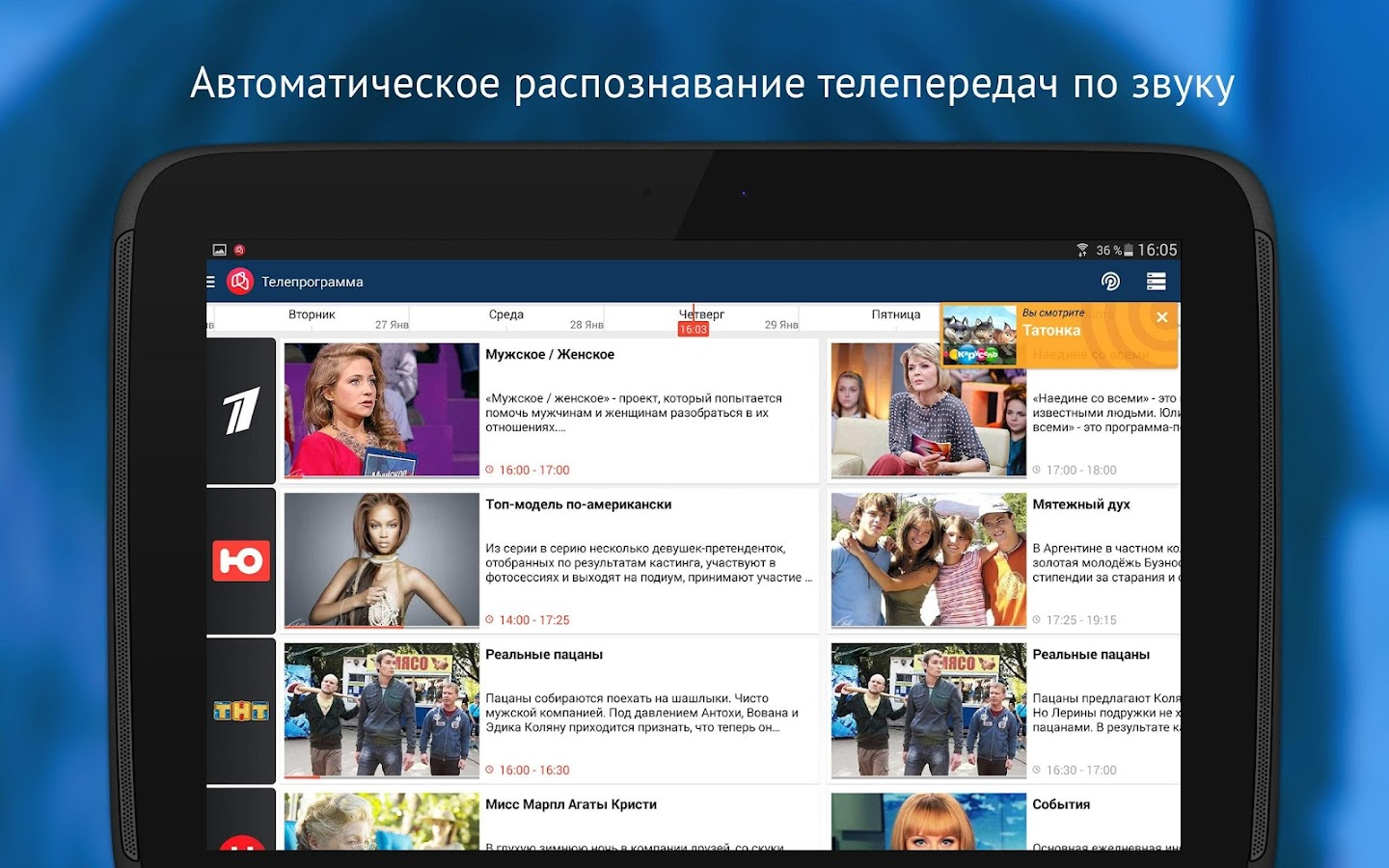 tviz.TV: second screen TVguide - screenshot