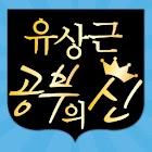 [공부의 신]공부의 신 유상근의 공부절대3법칙 icon