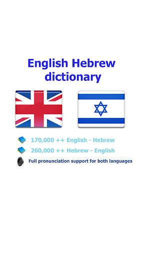 Hebrew best dict