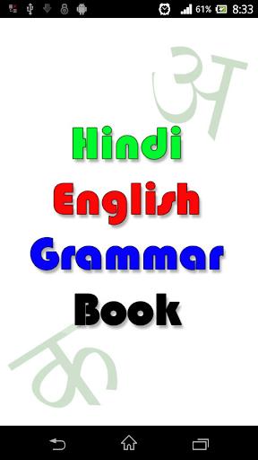 Hindi-English Grammar Book