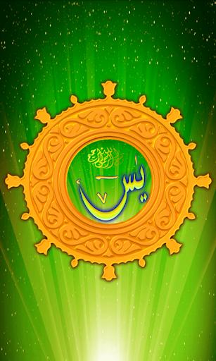 Surah Yasin Audio Wazaif