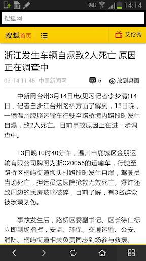 搜狐网 新聞 App-愛順發玩APP