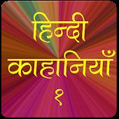 Hindi Stories 1 (Pocket Book)