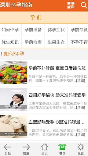 【免費生活App】深圳怀孕指南 - 深圳妈妈必备的怀孕指导应用-APP點子