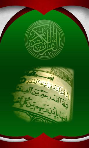 土耳其古兰经