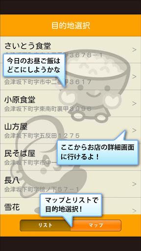 【免費旅遊App】指さしナビ~湯川村・会津坂下町~-APP點子