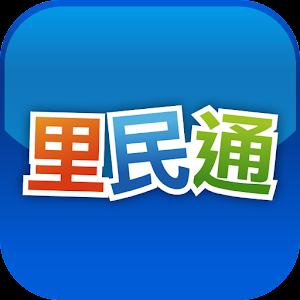 里民通 社交 LOGO-玩APPs