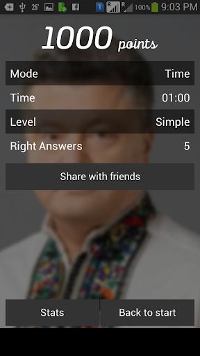 免費下載益智APP|猜猜烏克蘭政治家 app開箱文|APP開箱王