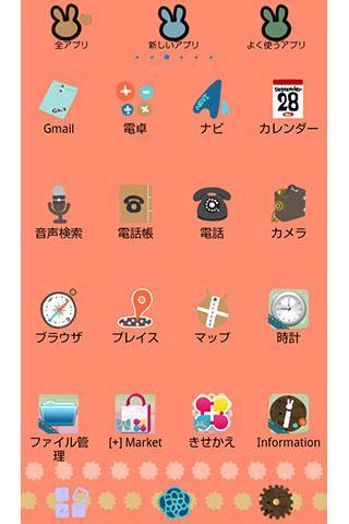 気ままなうさぎ。 for[+]HOMEきせかえテーマ 個人化 App-愛順發玩APP