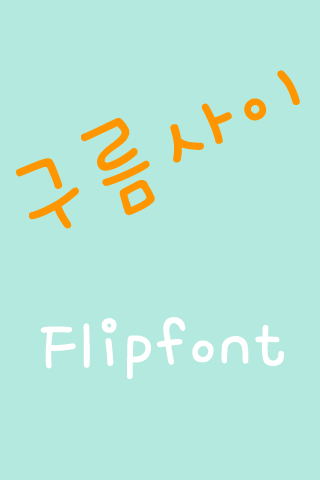 Rix구름사이™ 한국어 Flipfont